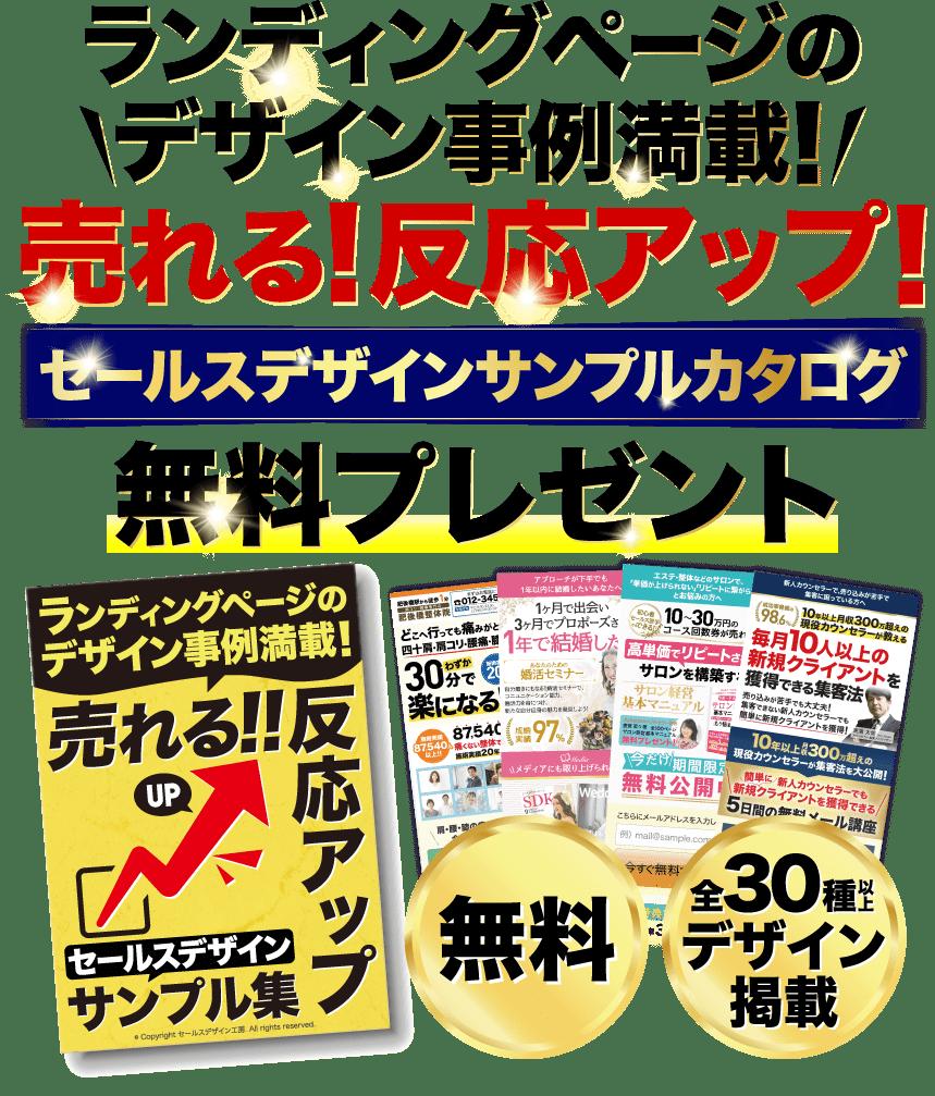 ランディングページのデザイン事例満載!売れる!反応アップ!セールスデザインサンプルカタログ無料プレゼント