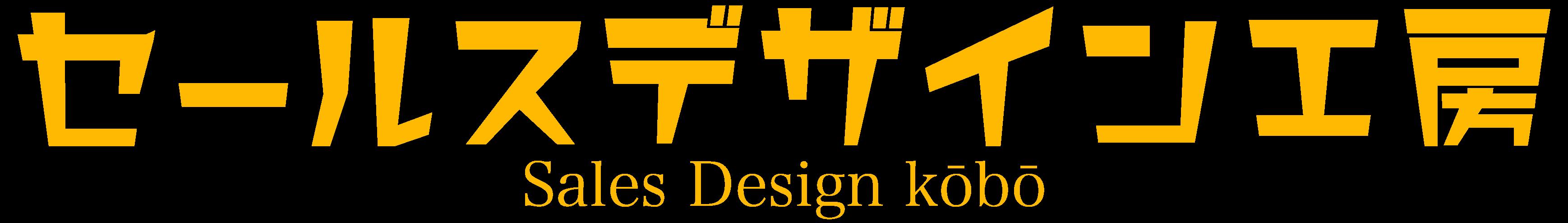 セールスデザイン工房